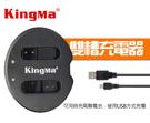 【現貨】NB-12L 雙槽充電器 USB 座充 KingMa NB12L BM015 屮Z0 (KM-007)