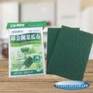 菜瓜布: 綠金剛菜瓜布爐具專用 /小綠2片裝