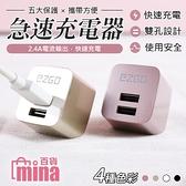 [7-11限今日299免運]充電器 充電頭 豆腐頭 快充頭 插頭 急速充電 USB充電器【C0246】