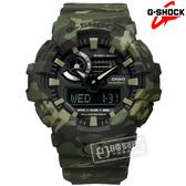 G-SHOCK CASIO / GA-700CM-3A / 卡西歐迷彩風格指針電子雙顯運動計時防水橡膠手錶 軍綠色 52mm