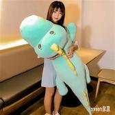 可愛恐龍毛絨玩具床上大公仔布娃娃抱枕睡覺懶人超萌玩偶 LN1451 【Sweet家居】