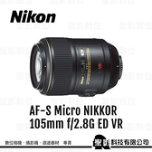 Nikon AF-S MICRO 105mm f/2.8G ED VR 微距鏡頭 3級防手震【公司貨】*上網登錄贈郵政禮券(至2021/9/30止)