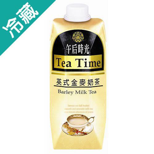 光泉午后時光英式金麥奶茶500ml【愛買冷藏】