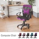 紫色 辦公椅 書桌椅 電腦椅【I0049】厚座高靠背網辦公椅 率性紫(附腰墊) MIT台灣製完美主義