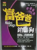 【書寶二手書T1/行銷_KMI】富爸爸銷售狗_布萊爾.辛格