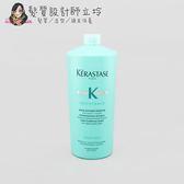 立坽『洗髮精』台灣萊雅公司貨 KERASTASE卡詩 煥髮彈韌髮浴1000ml HH07 HH16