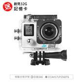 防水雙螢幕高清畫質 送32G 無線運動攝影機 WIFI 運動相機 行車紀錄器 錄影機 極限運動攝影機