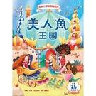 美人魚王國:環狀立體遊戲圖畫書