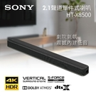 【限時下殺+24期0利率】SONY 索尼 2.1 聲道單件式喇叭 聲霸 內建雙重低音 HT-X8500 (加購價)