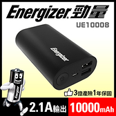 Energizer 勁量 UE10008 10000mAh 行動電源 (夜光黑)