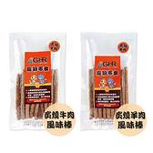 【GHR寵物零食】炙燒風味棒100G(牛肉/羊肉)
