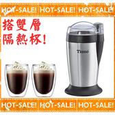 《搭贈雙層隔熱杯*2》Tiamo FP905 / FP-905 不鏽鋼 刀片式電動磨豆 (HG0221)