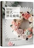 自然風!韓式擠花蠟燭:細緻擬真x永久保存,激發烘焙&手工皂玩家創作靈感的豆蠟裱花