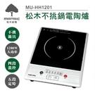 松木大功率薄型電陶爐 MU-HH1201