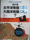 【書寶二手書T1/地理_GGR】為什麼太平洋有個太,大西洋有個大?:超有趣的人文地理…