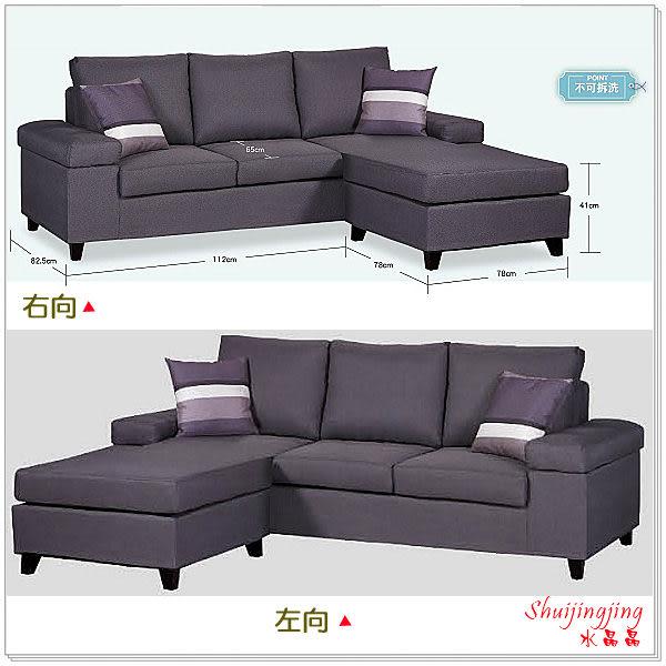 【水晶晶家具/傢俱首選】哈葛洛215cm L型布沙發~~雙向可選SB8134-1