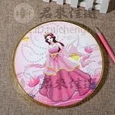 兒童鉆石貼畫小學生公主水晶貼 手工制作女孩益智粘貼點貼玩具【君來佳選】