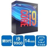 INTEL 盒裝Core i9-9900