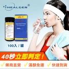 【生酮尿酮試紙】美國衡健 40秒快速檢測Ketone