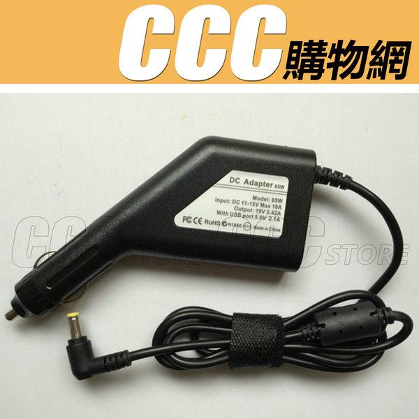 東芝 華碩 車充筆記本電腦適配器 充電器19V 4.74A車充帶線 筆記本車載充電器 變壓器 汽車用品