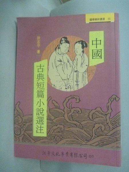【書寶二手書T3/文學_HLU】中國古典短篇小說選注_徐志平