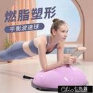 瑜伽球 瑜伽波速球半圓平衡球家用健身器材普拉提康復訓練球