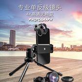 廣角手機鏡頭iphone8通用單反蘋果X后置自拍照相拍攝攝像頭外置