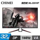 【CHIMEI 奇美】32型VA電競螢幕(ML-32G10F)