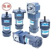 ZD中大電機6W-250W 110V 220V調速電機 齒輪減速機 速比3-750可選 wk10309