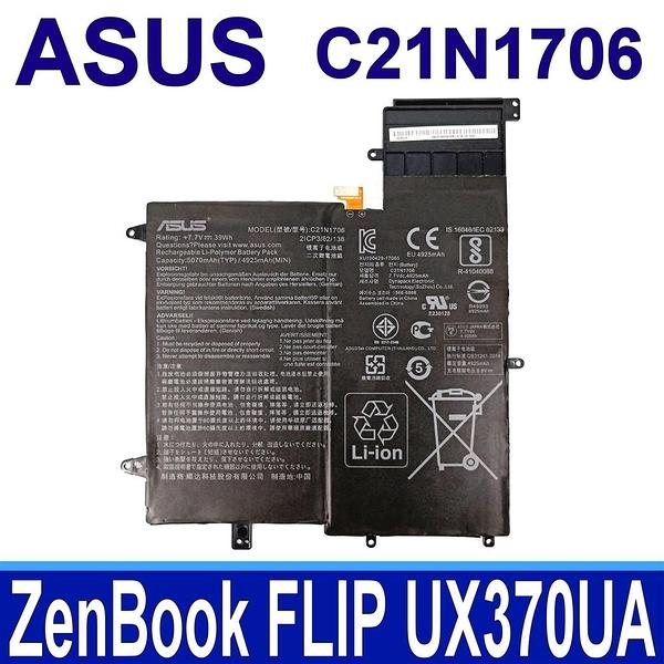ASUS 華碩 C21N1706 原廠電池 UX370F ZenBook Flip S UX370UA 變形筆電