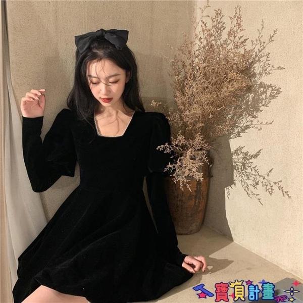 泡泡袖連身裙 赫本風復古方領連身裙女春秋2021年新款絲絨長袖裙子黑色a字短裙 寶貝計畫