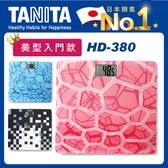 【TANITA】TANITA 電子體重計美型入門款HD380