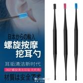 日本進口硅膠螺旋雙頭挖耳勺掏耳棒安全軟頭掏耳朵屎清潔采耳工具 [快速出貨]