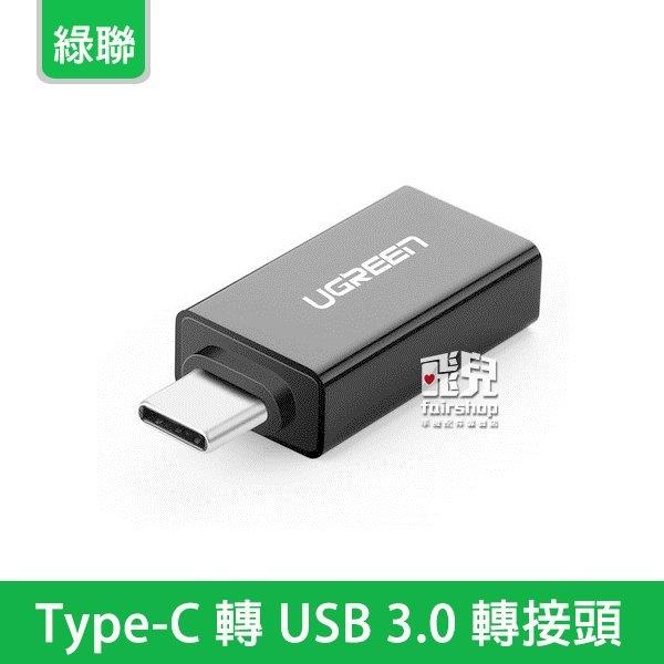 【妃凡】小巧便攜!綠聯 Type-C 轉 USB3.0 轉接頭 轉接器 USB 傳輸線 20