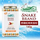 泰國 蛇牌 涼感 爽身粉 痱子粉 女 140g