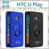 HTC U Play 創意支架牛仔殼 支架 手機殼 手機硬殼 指環支架 硬殼 彩殼 手機套