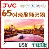 【JVC】65吋 4K 曲面液晶顯示器 4核心晶片 WiFi 無線連網 《65X》全新原廠保固三年