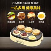 煎餅機台灣燦坤家用雞蛋漢堡爐鍋車輪餅機商用小型早餐烤餅機電紅豆餅機  童趣屋LX