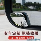 後視鏡 后視鏡小圓鏡汽車倒車神器盲點盲區反光輔助360度小車用高清鏡子 快速出貨