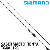 漁拓釣具 SHIMANO SABERMTRT64ML190 (船釣路亞竿)(TENYA天亞竿)(6:4調)