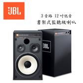 JBL 英大 4312E 三音路 十二吋低音 書桌式監聽級喇叭【公司貨保固+免運】