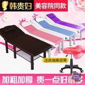 美容床 折疊美容床美容院專用按摩床推拿床家用床紋繡美睫床T 下標備注顏色