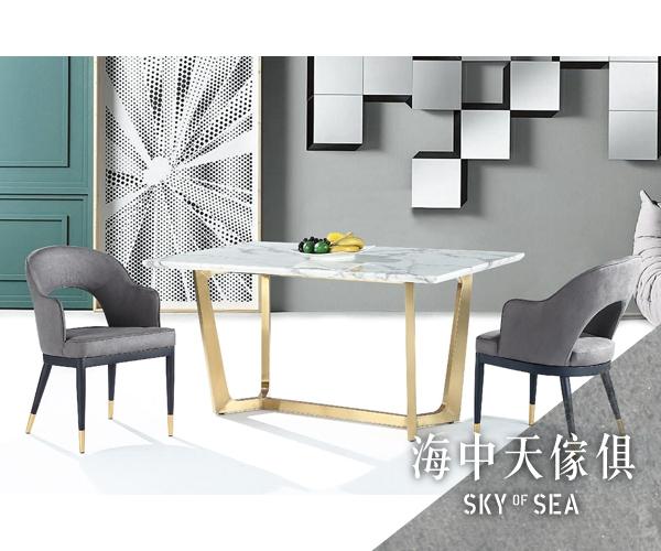 {{ 海中天休閒傢俱廣場 }} G-42 摩登時尚 餐廳系列 852-3 魚骨頭6尺餐桌(金腳)