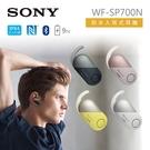 【夜間限定】SONY WF-SP700N 防潑水入耳式無線藍芽入耳式耳機