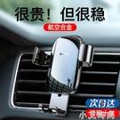 車載手機架汽車用支架車內彩色通用多功能萬能車上支撐導航架 小艾新品