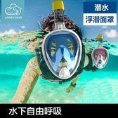 三寶面罩呼吸管全干式成人兒童防霧潛水鏡裝備游泳面具套裝 茱莉亞嚴選