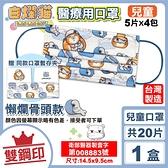 白爛貓 雙鋼印 兒童醫用口罩 (懶爛骨頭款) 20入/盒 (台灣製 CNS14774) 專品藥局【2018294】
