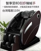 按摩椅 8D機械手按摩椅家用多功能全自動全身音樂太空艙壹體免安裝 110V台灣電壓 MKS雙12送貨上府