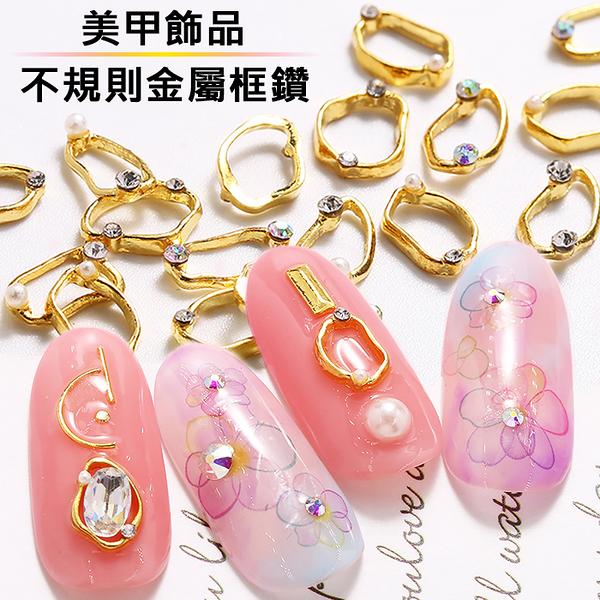 日式6入美甲異形鏤空金屬框 捷克鉆珍珠 光撩指甲合金飾品NailsMall