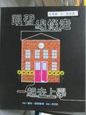 【書寶二手書T1/少年童書_ZEA】跟著線條走-一起去上學_羅拉.朗菲斯特